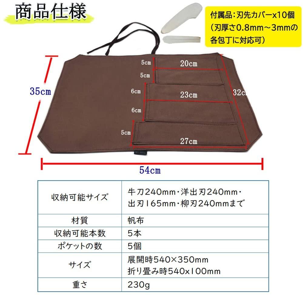 NGE(エヌジーイー) 包丁ケース 帆布製 ブラウンの商品画像6