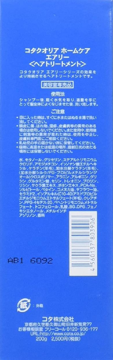 COTA(コタ) クオリア ホームケア エアリーの商品画像2