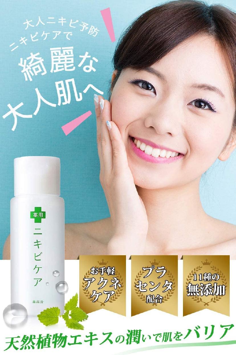 薬用 ニキビケア美容液の商品画像7