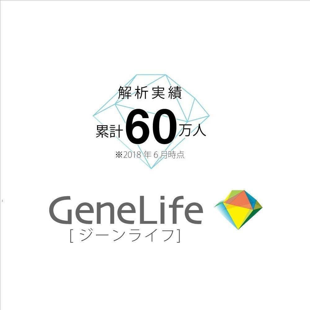 GeneLife(ジーンライフ) Genelife Myself2.0の商品画像2