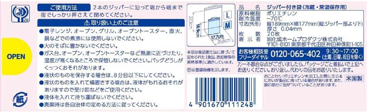 Ziploc(ジップロック) ストックバッグ Mサイズの商品画像8