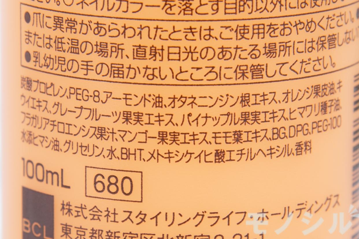 ネイルネイル オイルクレンジング リムーバーの商品画像5 商品の成分表