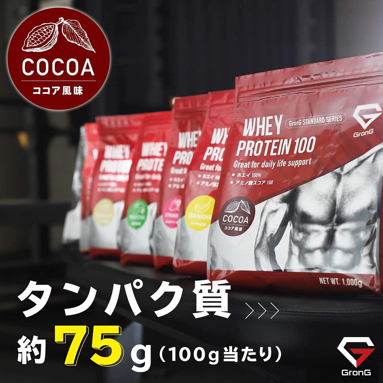 GronG(グロング) ホエイプロテイン 100 スタンダードの商品画像3