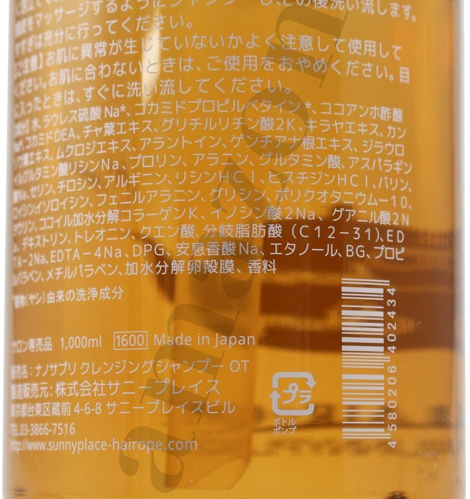 SUNNYPLACE(サニープレイス) ナノサプリ クレンジングシャンプーの商品画像2