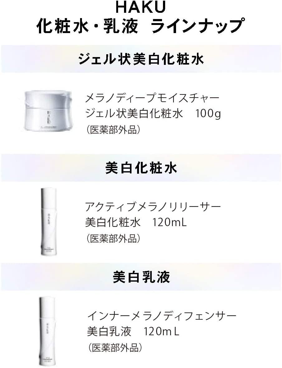 HAKU(ハク) メラノディープモイスチャー 美白化粧水の商品画像7