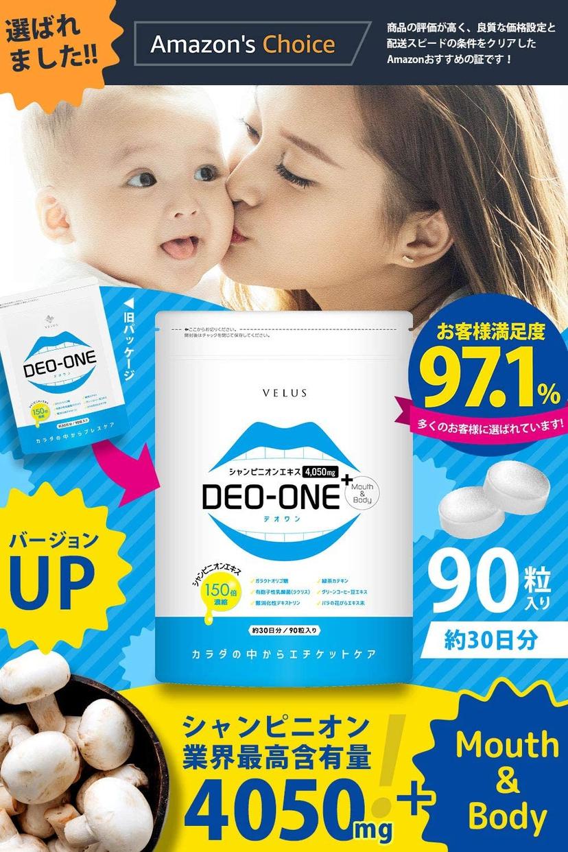 VELUS(ベルス) DEO-ONEの商品画像2