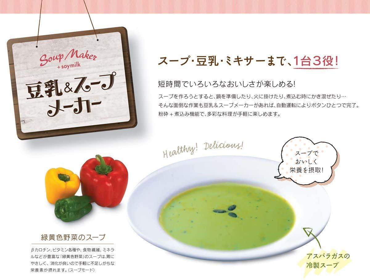 APIX(アピックス) 豆乳&スープメーカー ASM-294の商品画像7