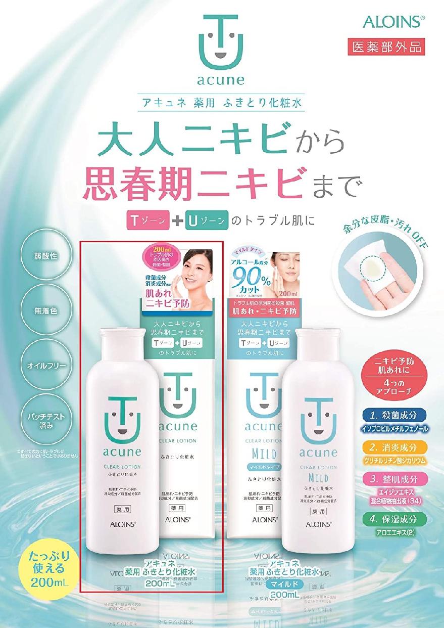 acune(アキュネ) 薬用ふきとり化粧水の商品画像5