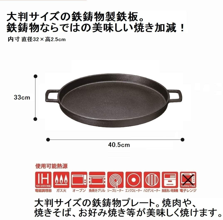 イシガキ産業 お好み焼き鉄板の商品画像2