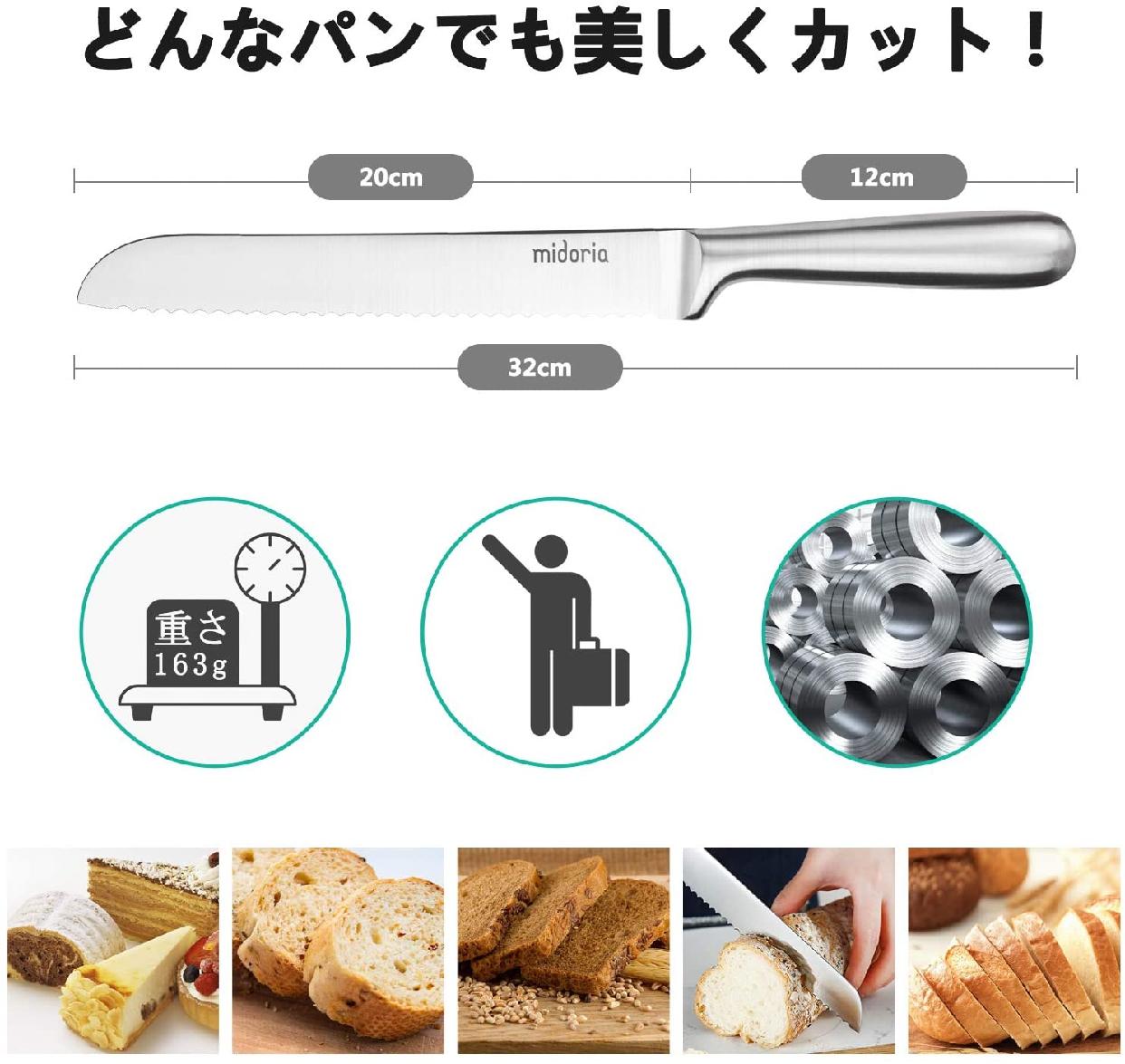 MIDORIA(ミドリア) パン切りナイフ シルバーの商品画像7