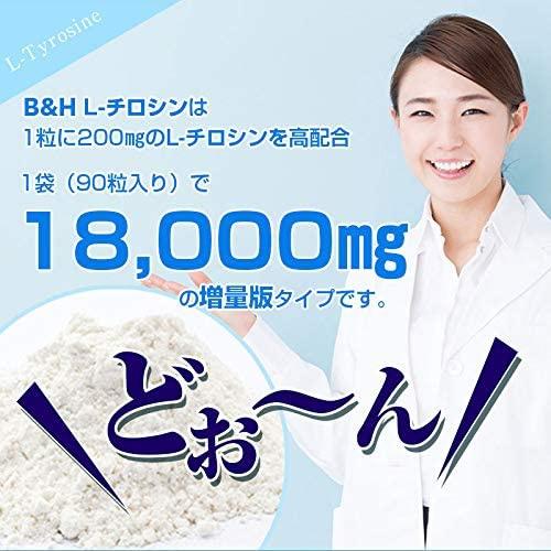 B&Hラボ(ビーアンドエイチラボ) L-チロシンの商品画像3