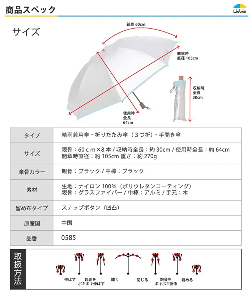 Lieben(リーベン) 日傘 晴雨兼用 大きい3つ折傘 ひんやり傘の商品画像9