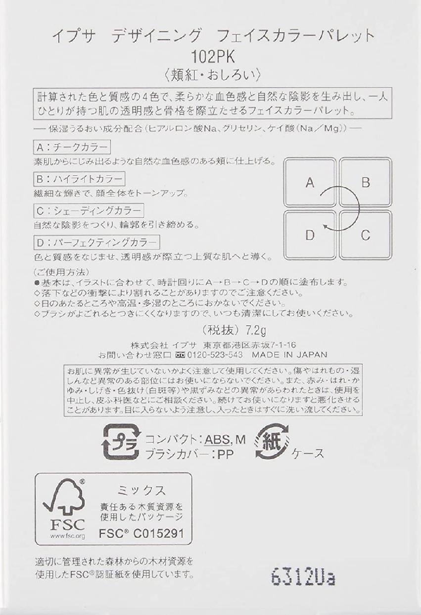 IPSA(イプサ)デザイニング フェイスカラーパレットの商品画像9