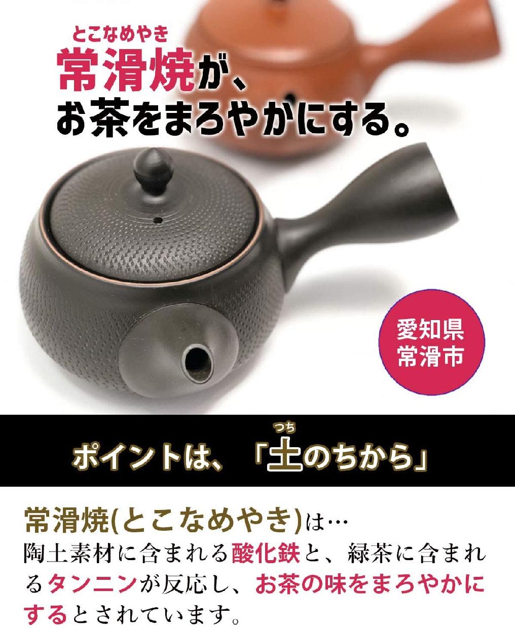 喫茶去 味がまろやかになる 常滑焼 黒泥急須  黒の商品画像4