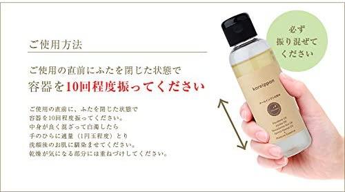 koreippon ボタニカルオールインワン化粧水の商品画像9