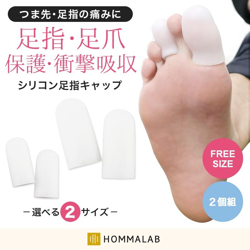 HOMMA LAB シリコン足指キャップの商品画像2