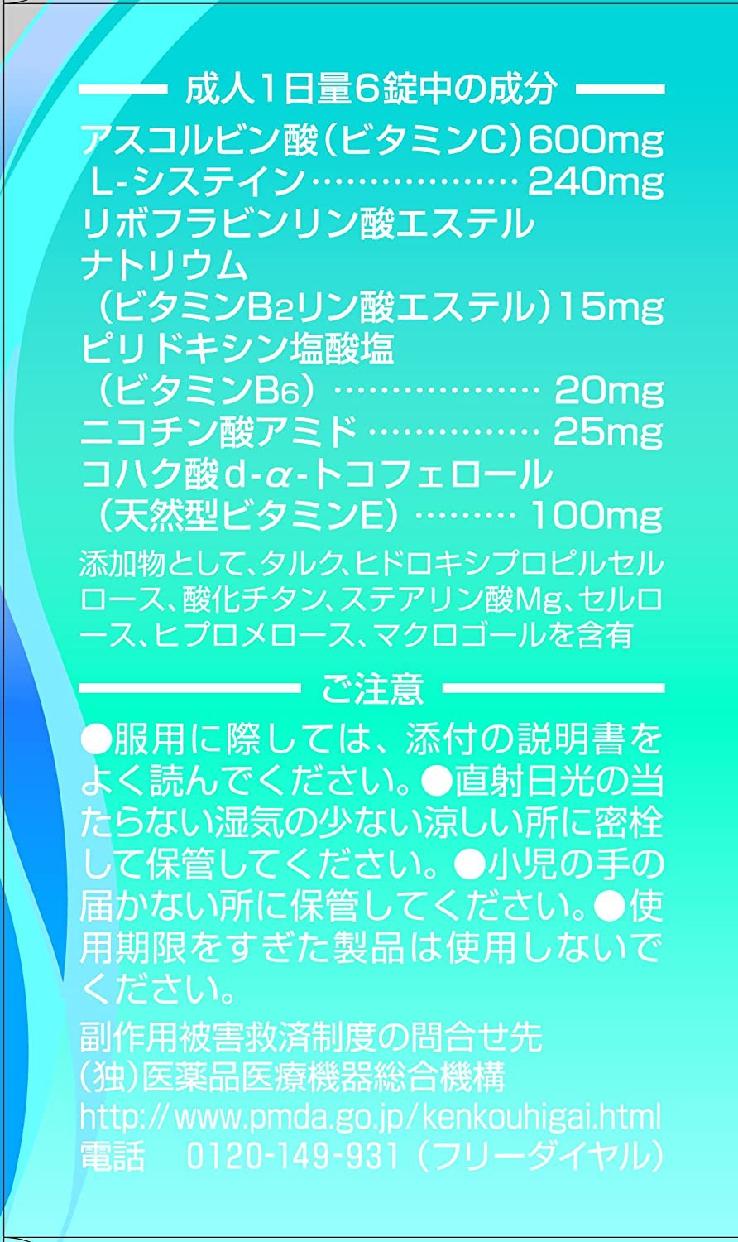 チョコラBB(チョコラビービー) ルーセントCの商品画像3