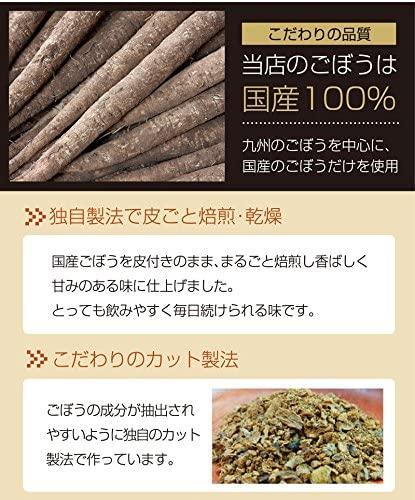 茶匠庵 国産ごぼう茶の商品画像6