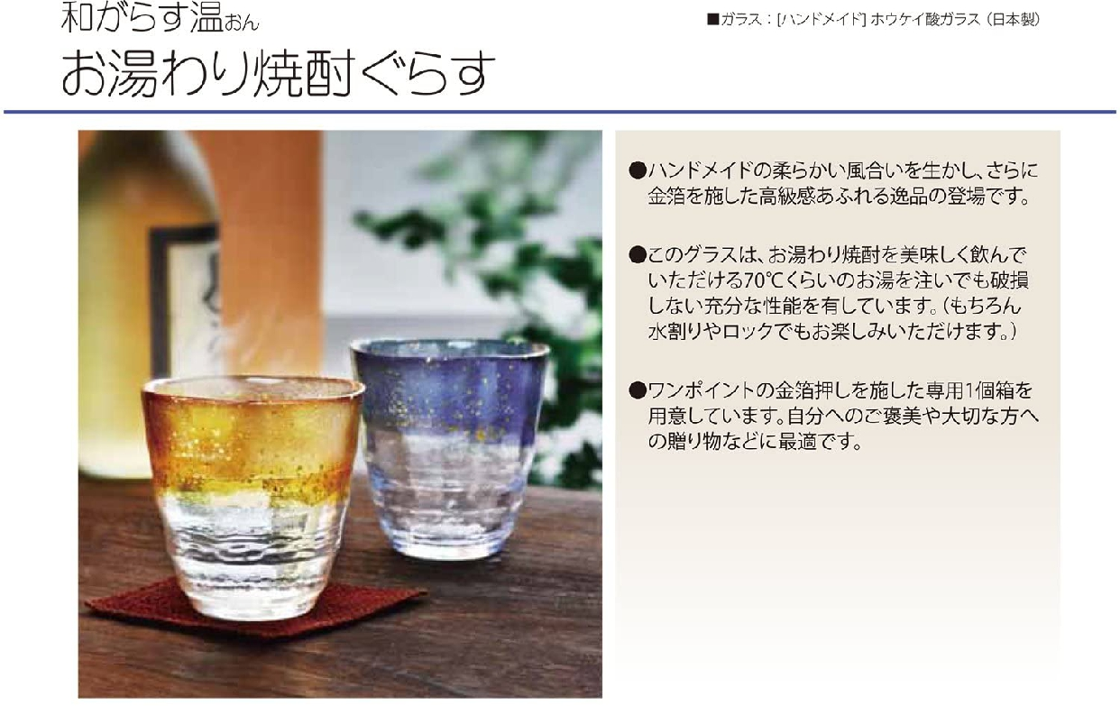 東洋佐々木ガラス(とうようささきがらす)お湯わり焼酎ぐらす(琥珀・金箔) 42130TS-G-WGABの商品画像4