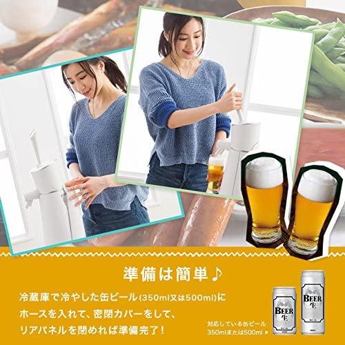 イーバランス極旨ビールサーバーの商品画像5