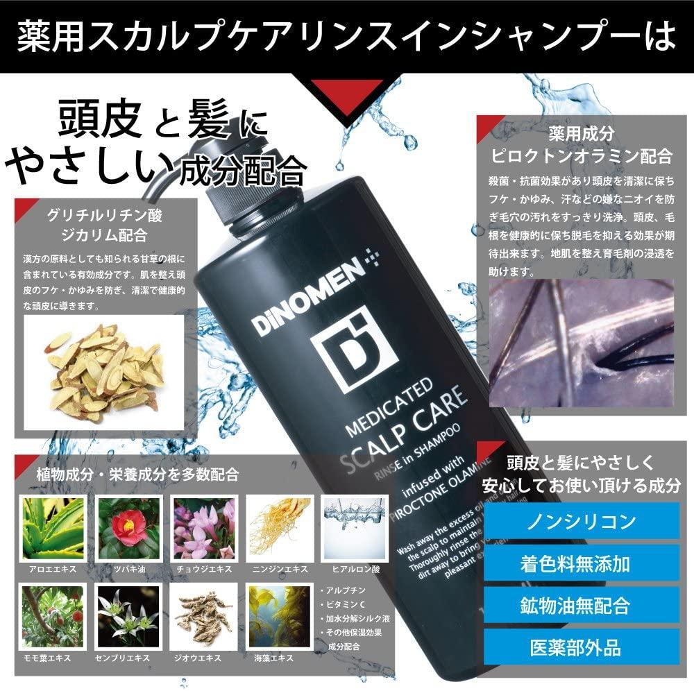 DiNOMEN(ディノメン) 薬用スカルプケア リンスインシャンプーの商品画像8