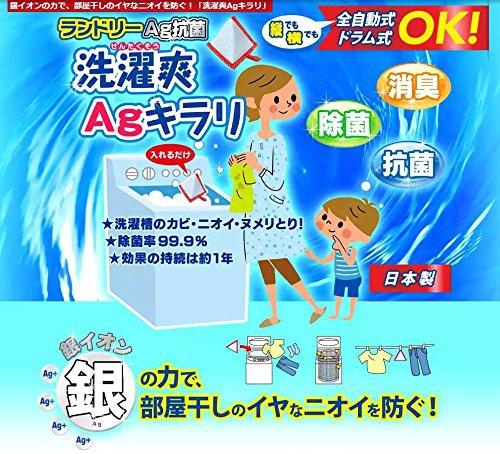 東和通商 洗濯爽Agキラリの商品画像2