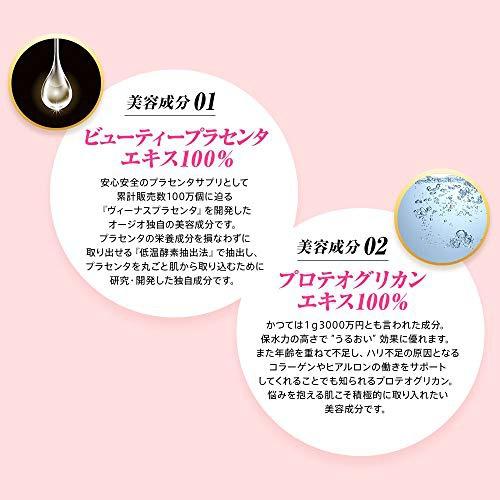 OZIO(オージオ) ヴィーナスプラセンタ原液の商品画像3
