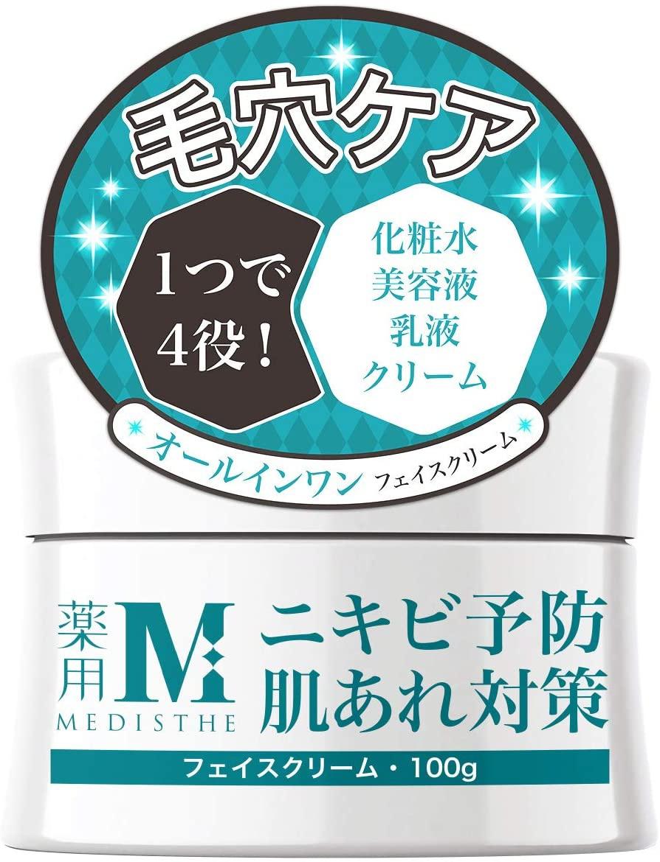 MEDISTHE(メディステ) 薬用 NI-KIBI オールインワンフェイス クリーム