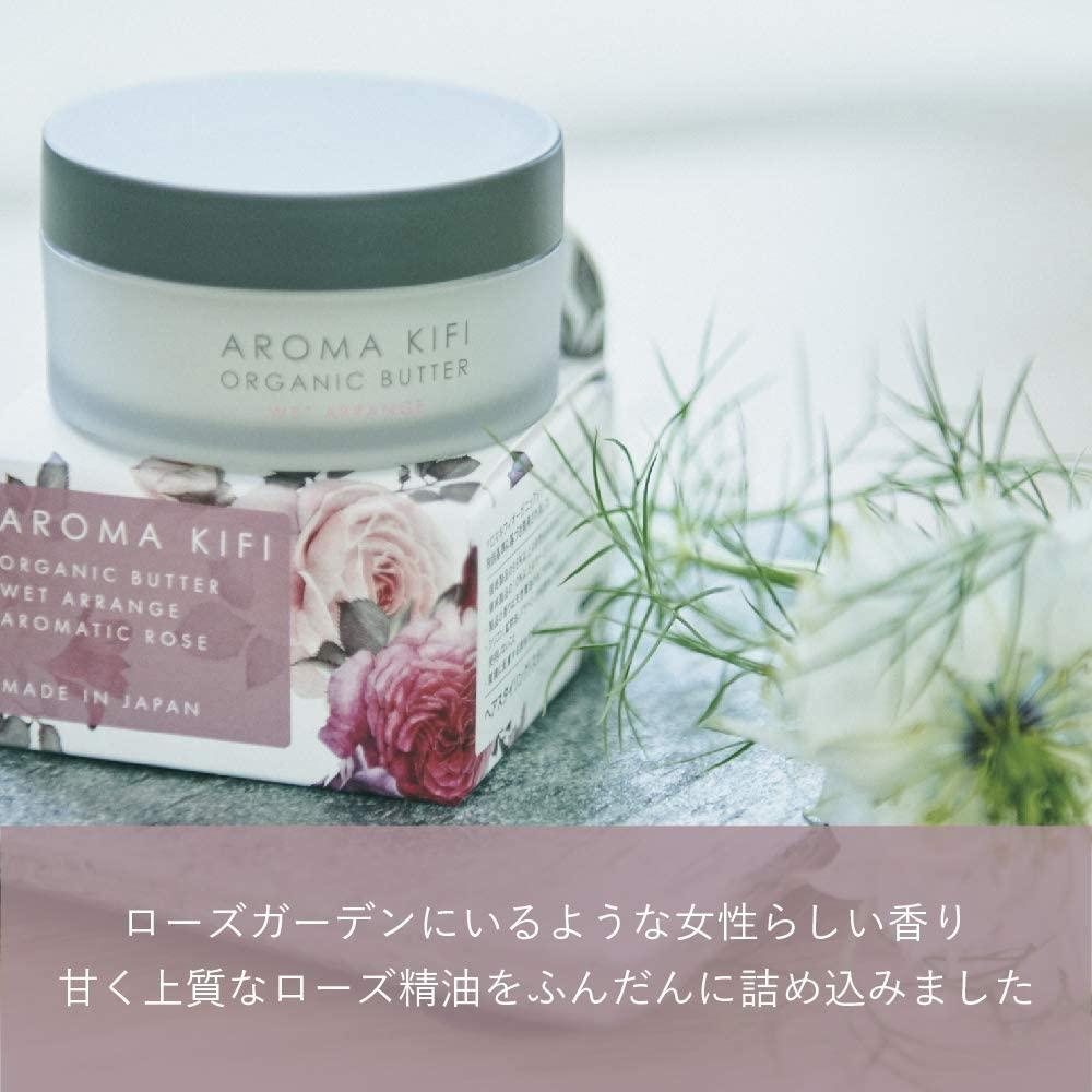 AROMA KIFI(アロマキフィ) オーガニックバター ウェットアレンジの商品画像6