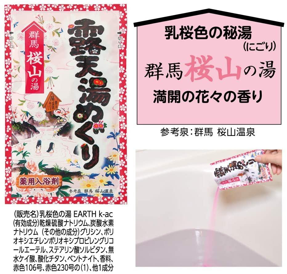 湯めぐり 露天湯めぐり 入浴剤の商品画像6