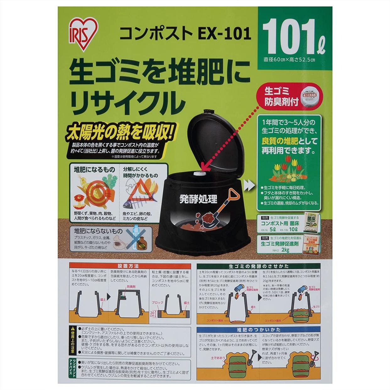 IRIS OHYAMA(アイリスオーヤマ) エココンポスト EX-101の商品画像2