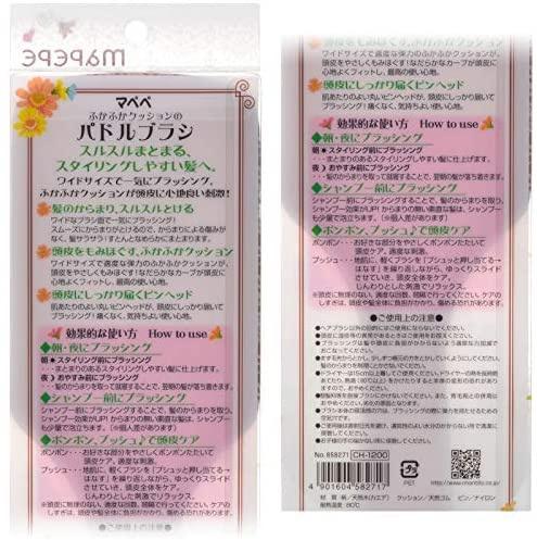 mapepe(マペペ) ふかふかクッションのパドルブラシの商品画像5