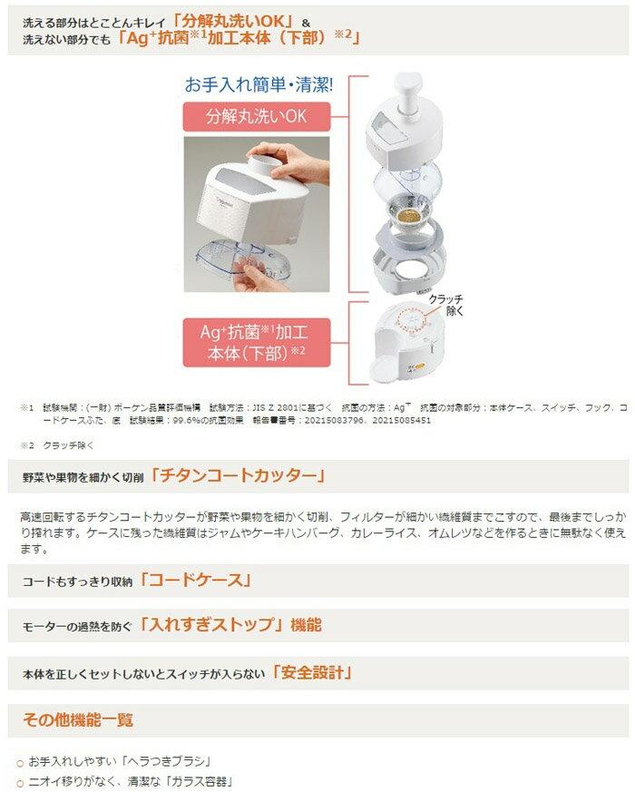 象印(ZOJIRUSHI) ジューサー BM-JH05の商品画像2