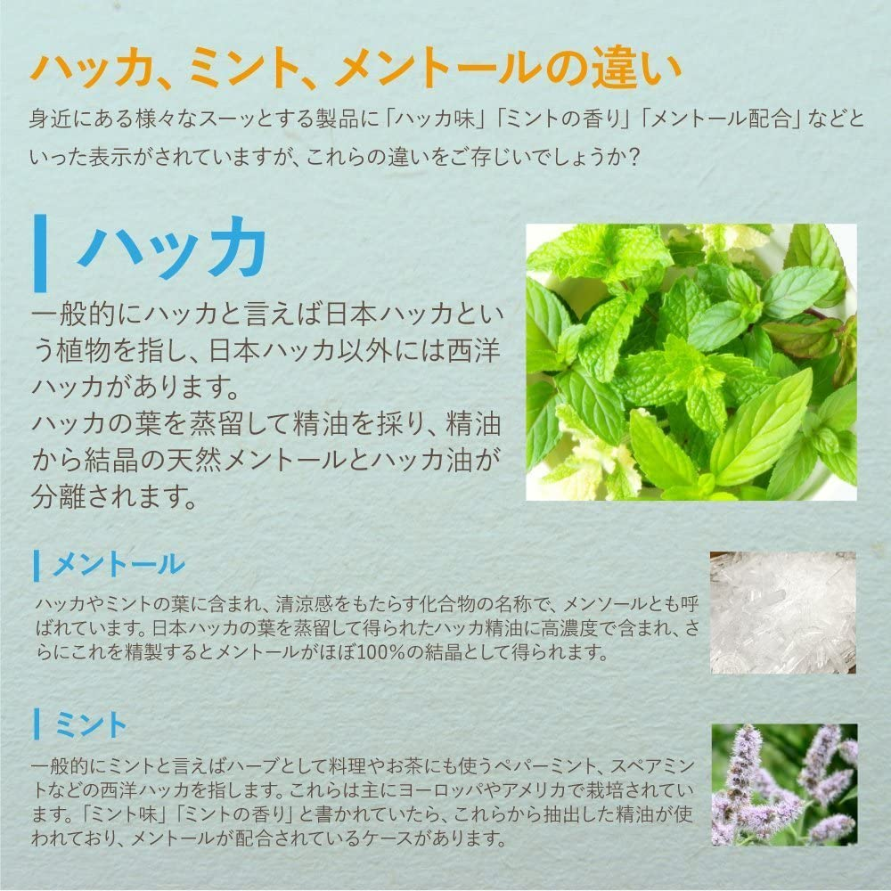 TENKU ハッカ油(ハッカ油のSUUU)の商品画像6