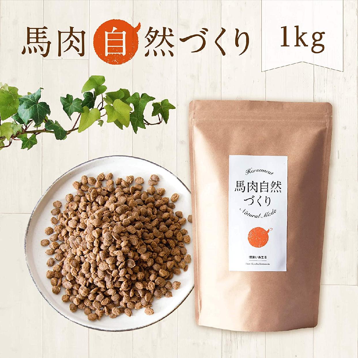 健康いぬ生活(ケンコウイヌセイカツ) 馬肉自然づくり  1kg (1kg×1袋)の商品画像6