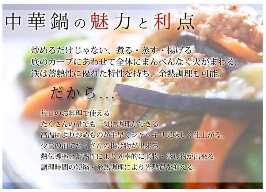南部鉄器(ナンブテッキ) 中華鍋 30cm 直火/IH/ガスコンロ対応の商品画像4