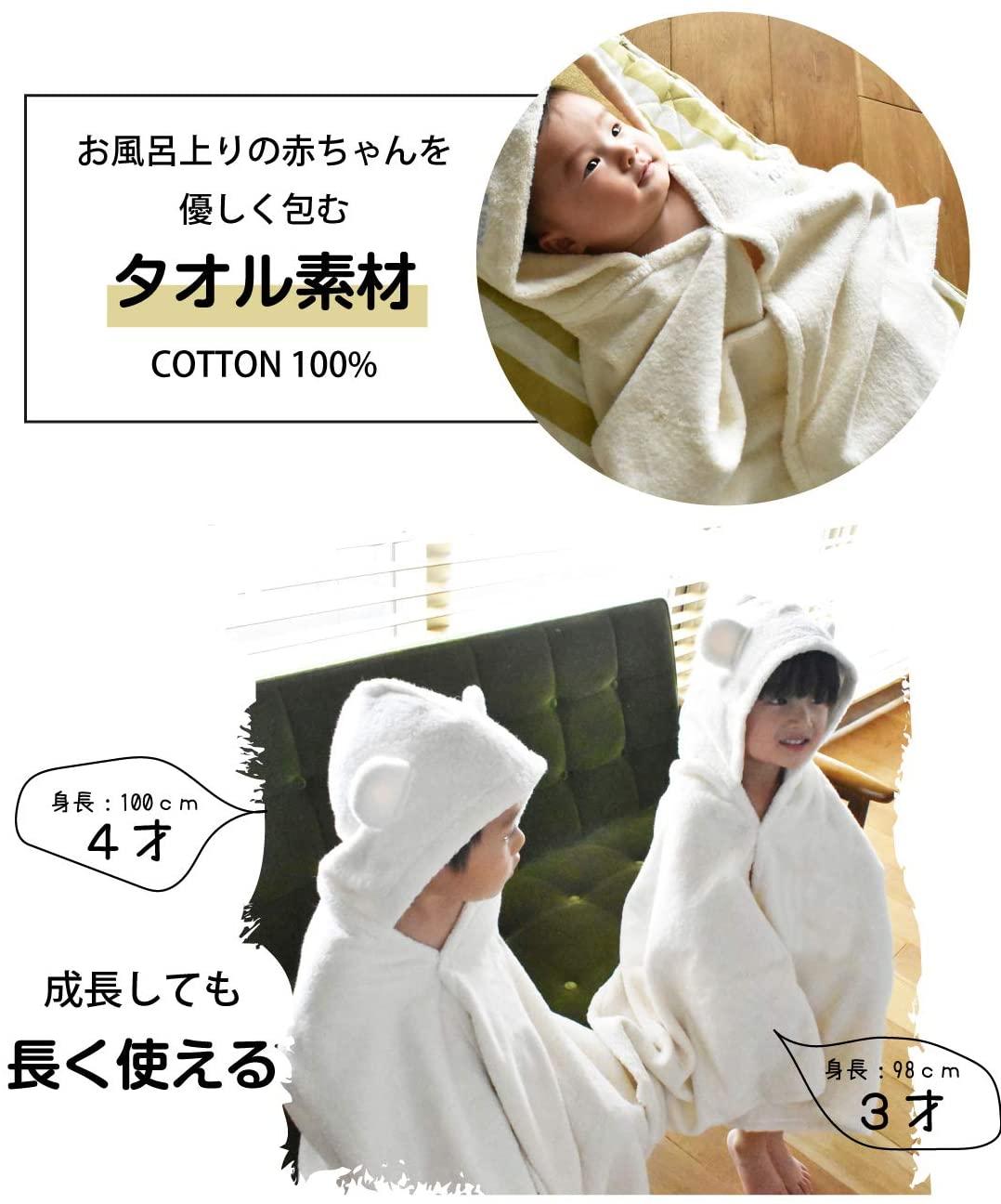 emoka(えもか)今治タオル ベビーバスローブの商品画像5