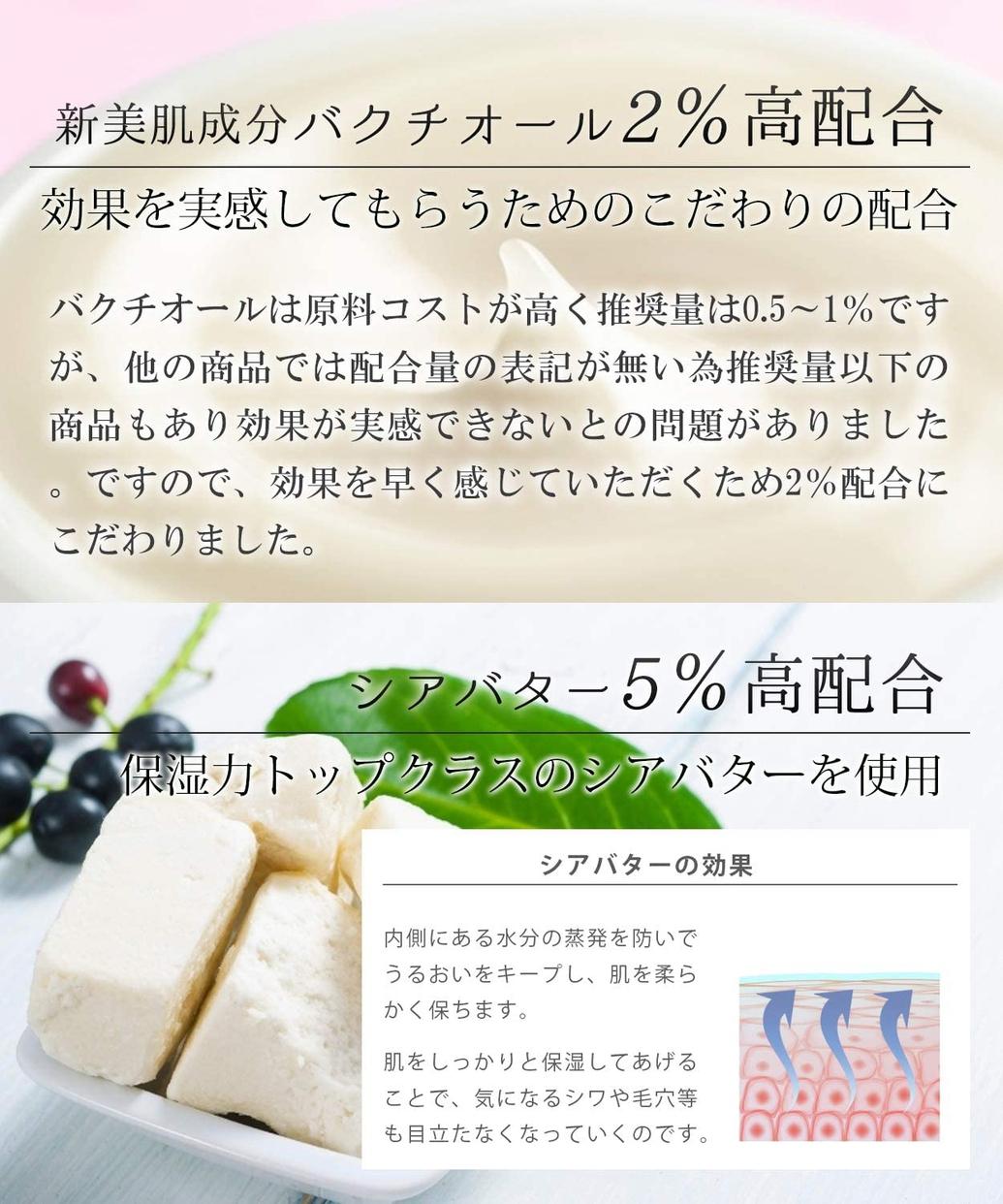 White Rush(ホワイトラッシュ) バクシア モイスチャー アップ クリームの商品画像6