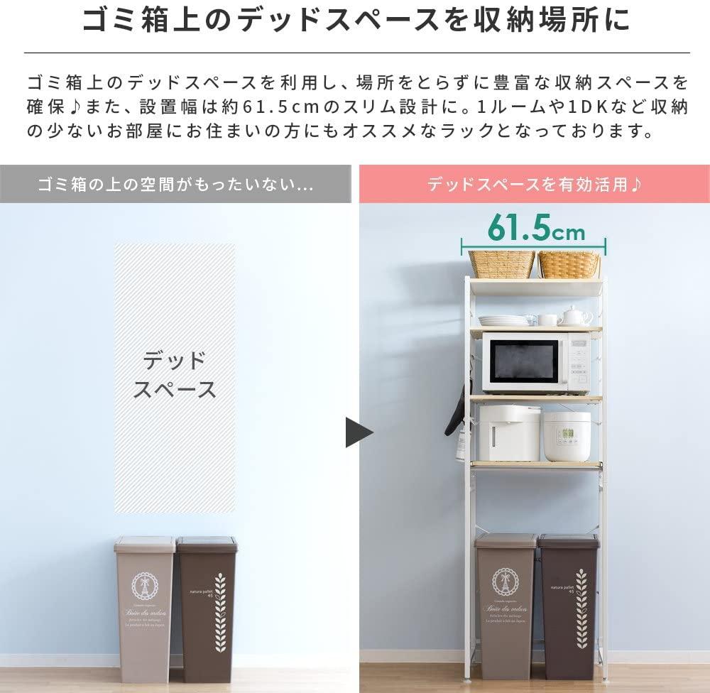 emery.(エメリー)レンジ台 ゴミ箱上ラック ナチュラル×ホワイトの商品画像3