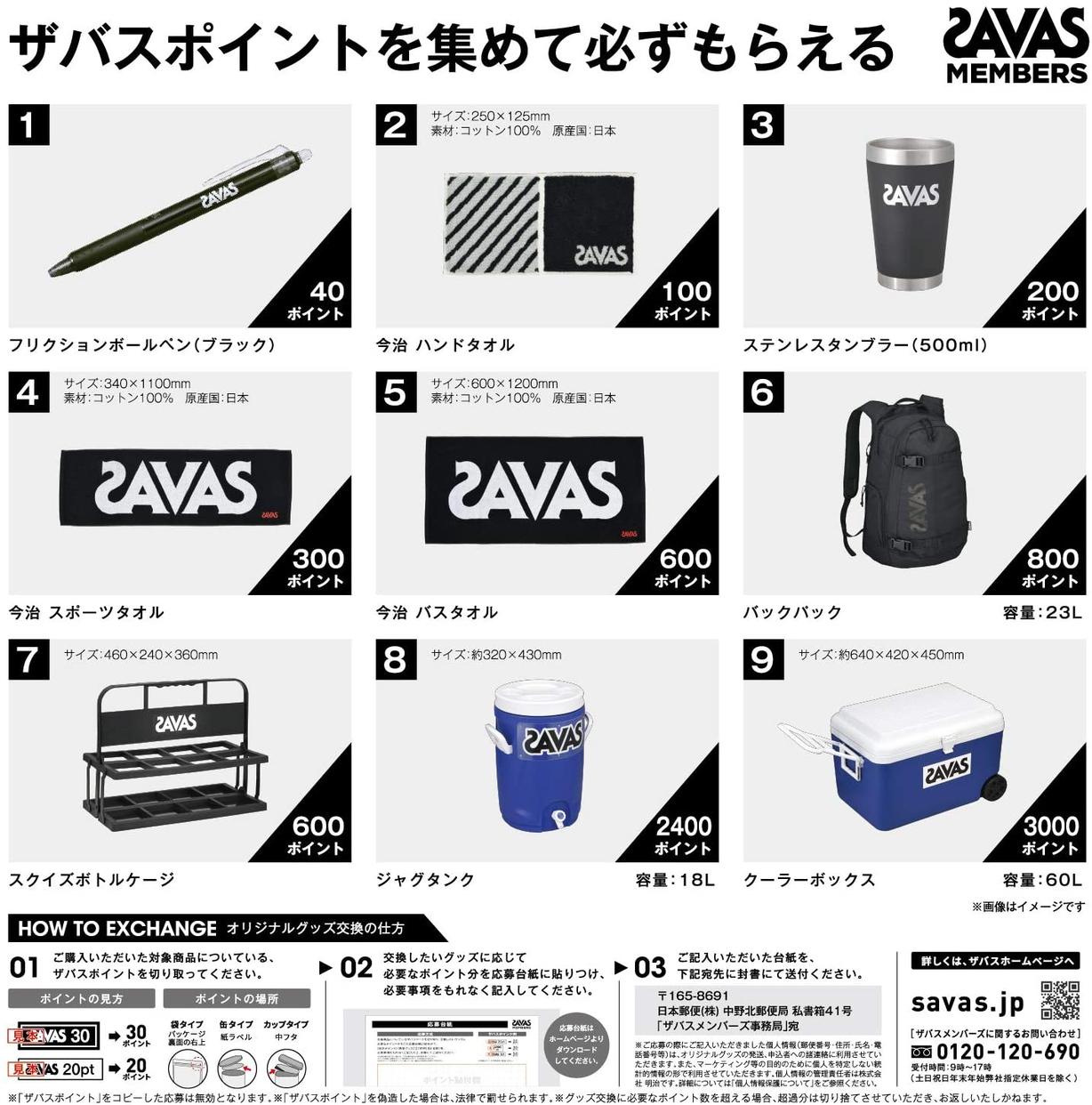 SAVAS(ザバス) ソイプロテイン100の商品画像6
