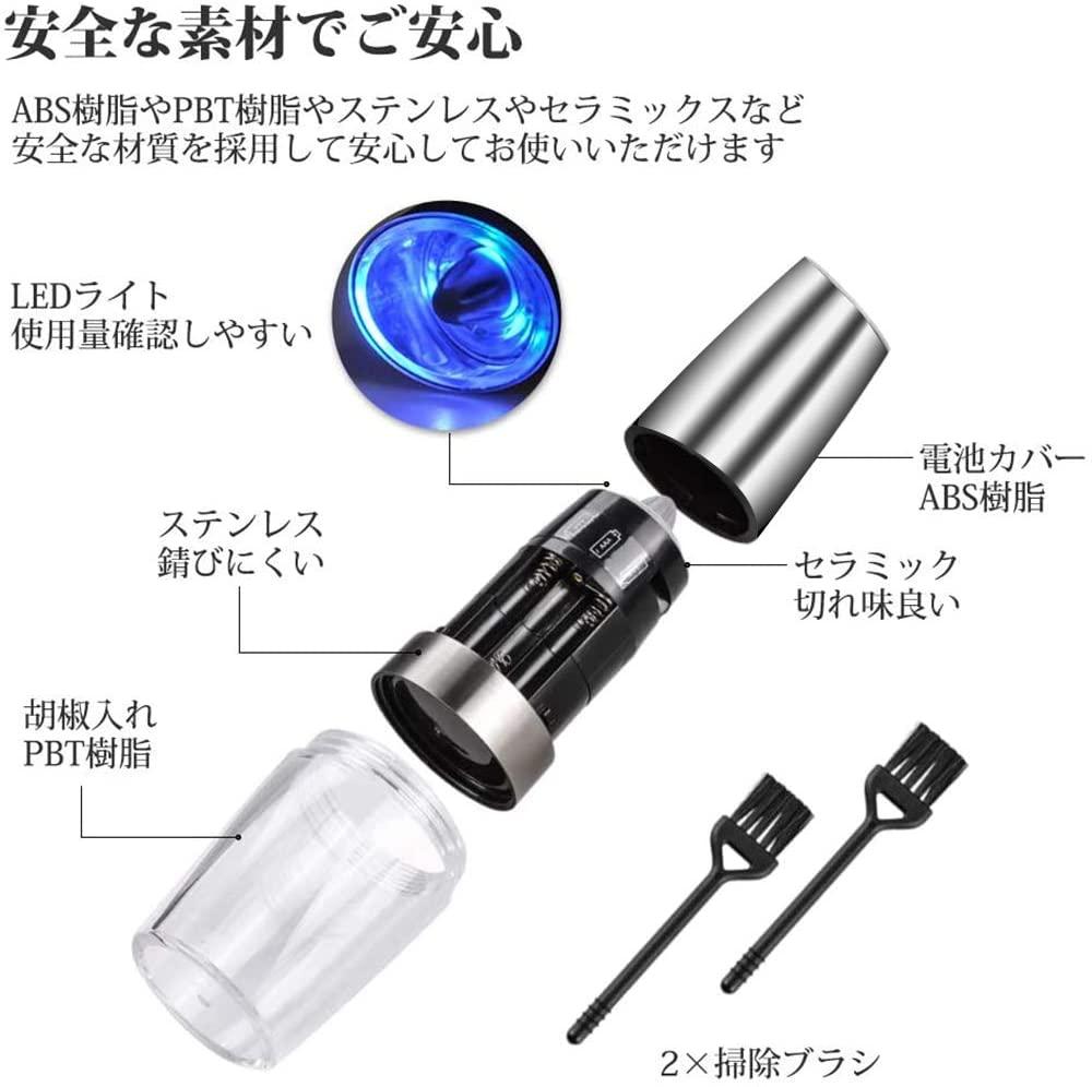 Ninonly(ニノンリー)光る電動ペッパーミルの商品画像3
