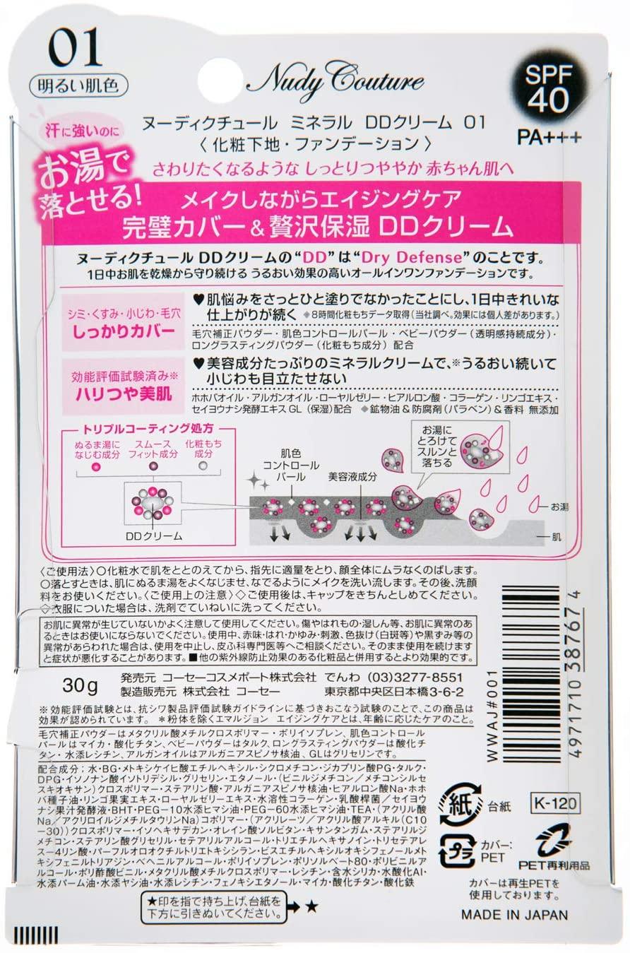 KOSÉ(コーセー) ヌーディクチュール ミネラル DDクリームの商品画像4