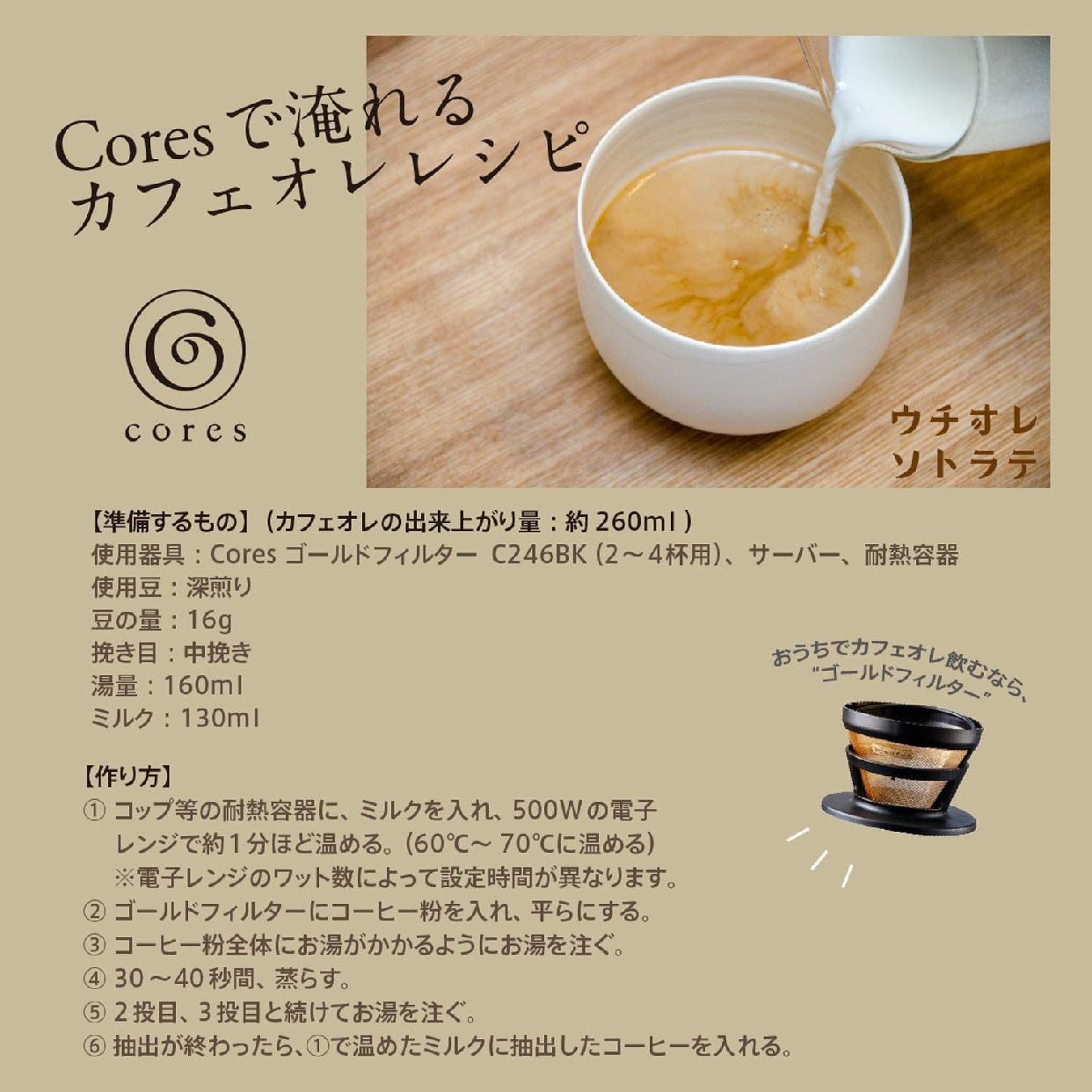 cores(コレス) ゴールドフィルター C246BK ブラックの商品画像3