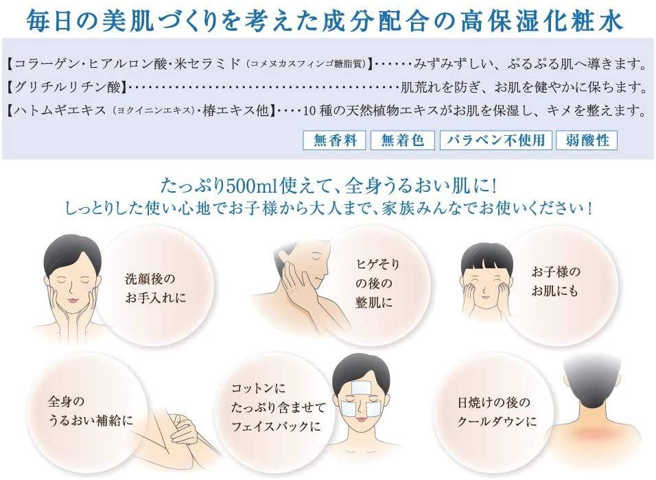 白鶴 鶴の玉手箱 薬用 大吟醸のうるおい化粧水の商品画像8