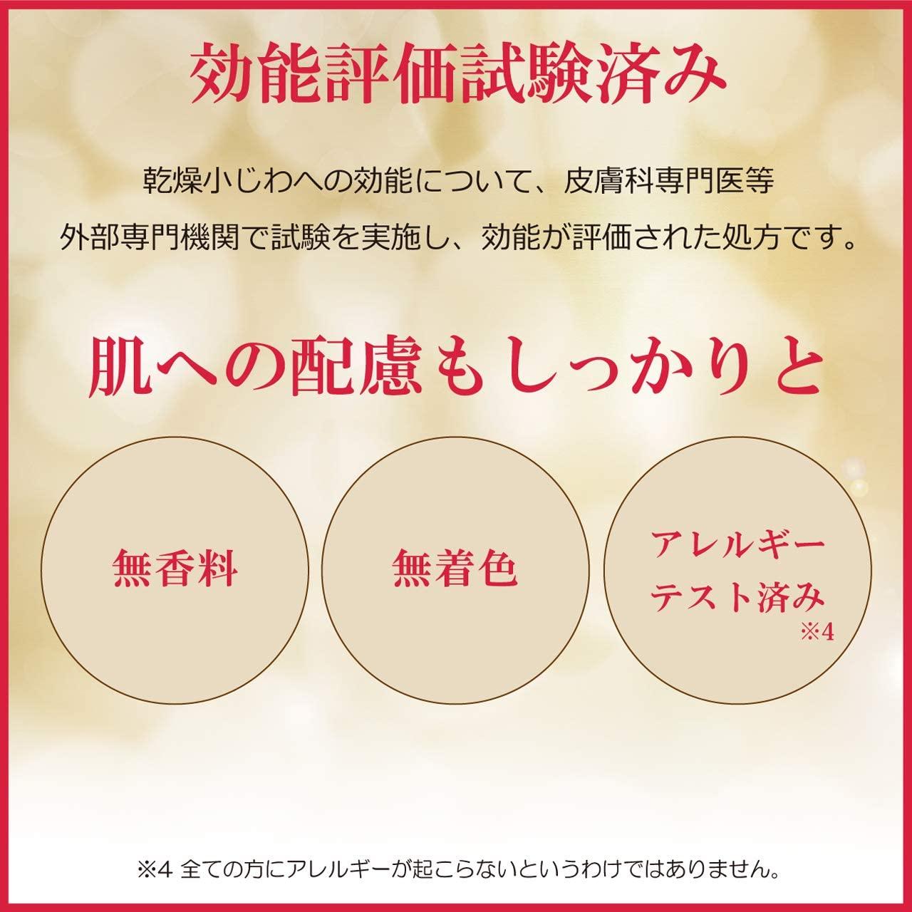 肌美精(HADABISEI) 目もと集中リンクルケアマスクの商品画像6
