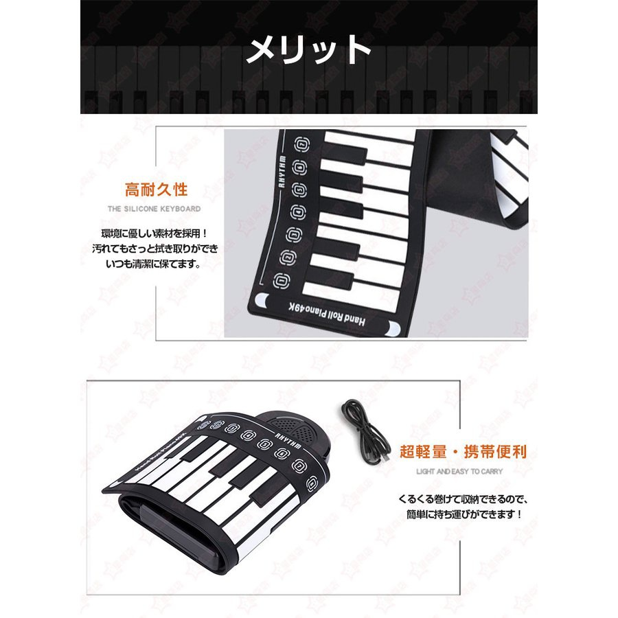 星商店 ロールピアノ 49鍵の商品画像12