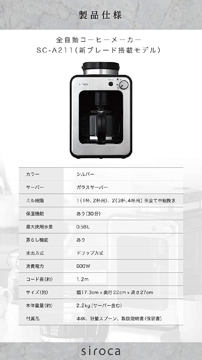 siroca(シロカ)全自動コーヒーメーカー カフェばこ SC-A211の商品画像6