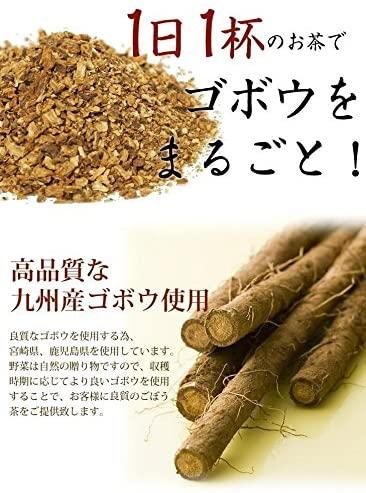 健康茶さがん農園 八百屋さんの九州産ごぼう茶の商品画像4