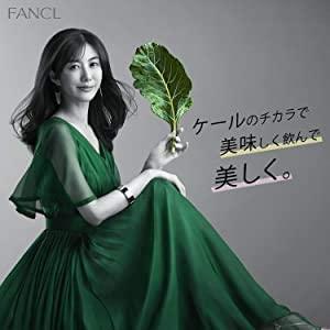 FANCL(ファンケル) 1日分のケール青汁の商品画像11
