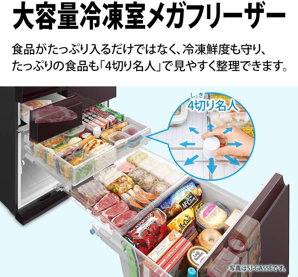 SHARP(シャープ)冷蔵庫 SJ-AF50Fの商品画像3